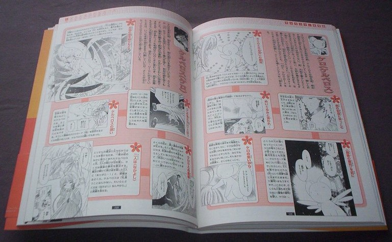 Card Captor Sakura Memorial Book