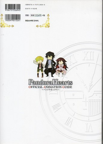 Pandora Hearts Official Animation guide