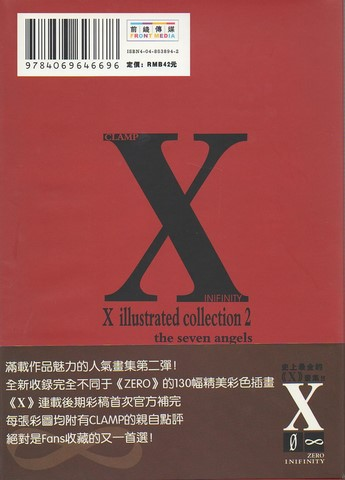 X Illustrated collection 2 Clamp Infinity the seven angels